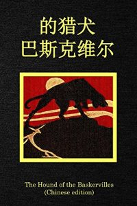 Baixar The Hound of the Baskervilles, Chinese edition pdf, epub, eBook